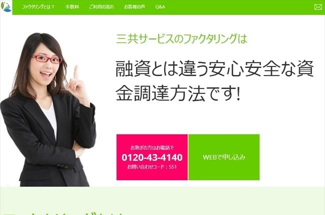 ファクタリングの株式会社三共サービス_R