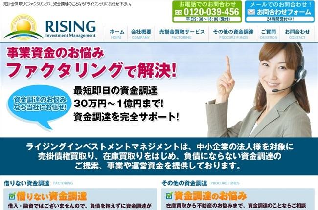 売掛金買取り(ファクタリング)、資金調達のことなら「ライジング」にお任せ下さい。_R