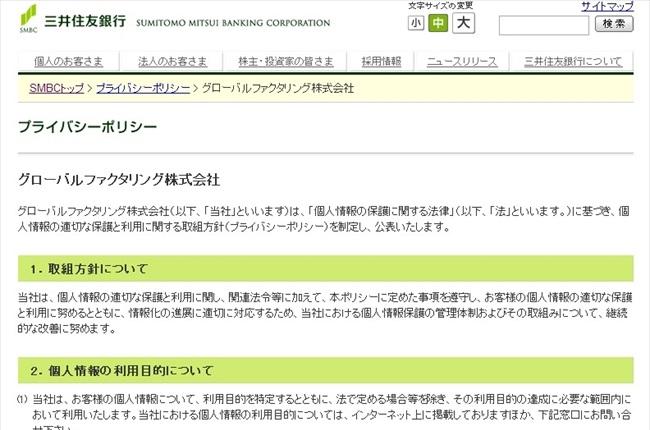 グローバルファクタリング株式会社 プライバシーポリシー : 三井住友銀行_R