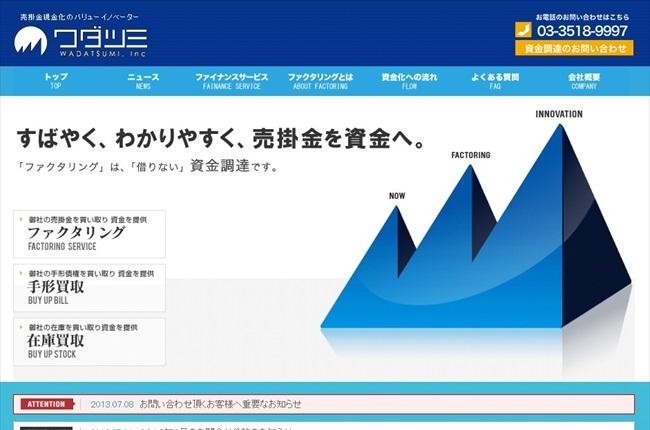 資金調達・ファクタリングサービス|ワダツミ株式会社_R
