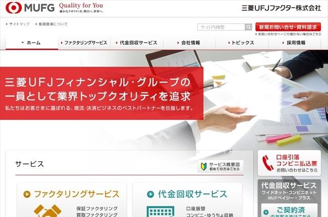 三菱UFJファクター株式会社_R