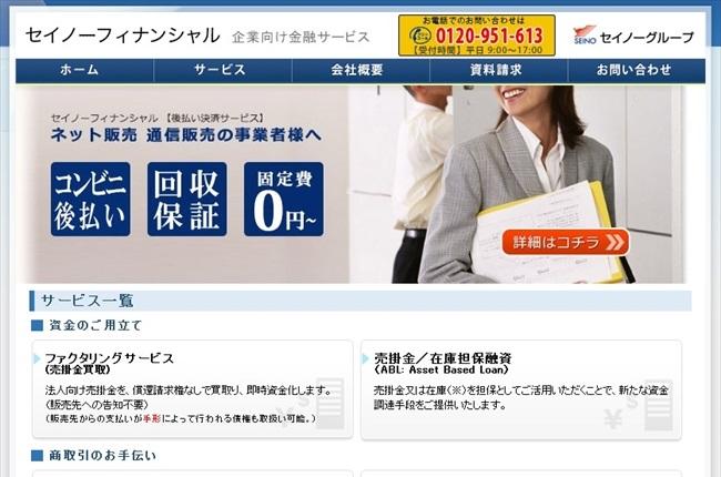 セイノーフィナンシャル 企業向け金融サービス_R